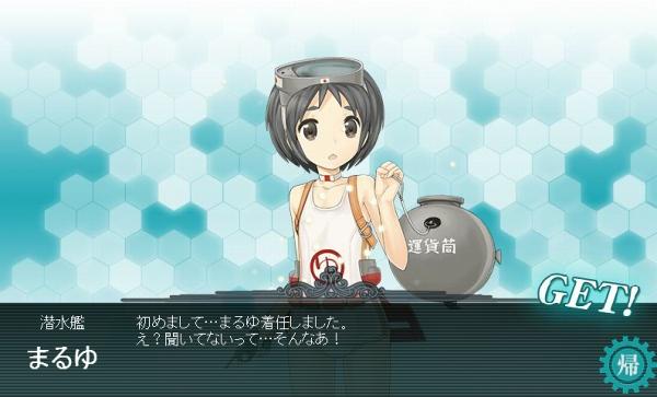 潜水艦 まるゆ