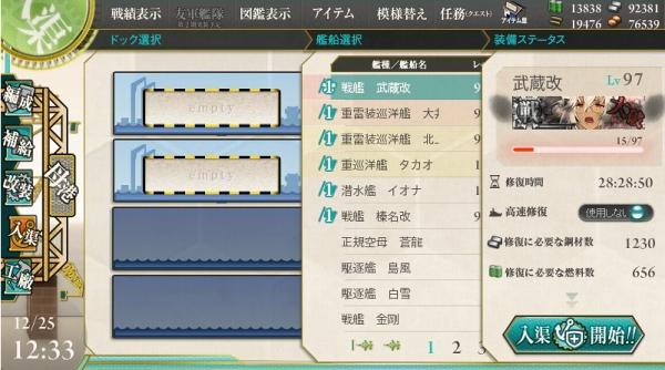 戦艦 武蔵 大破の損害・・・