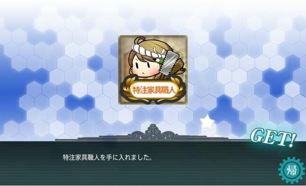 硫黄島海戦 クリア報酬 その3