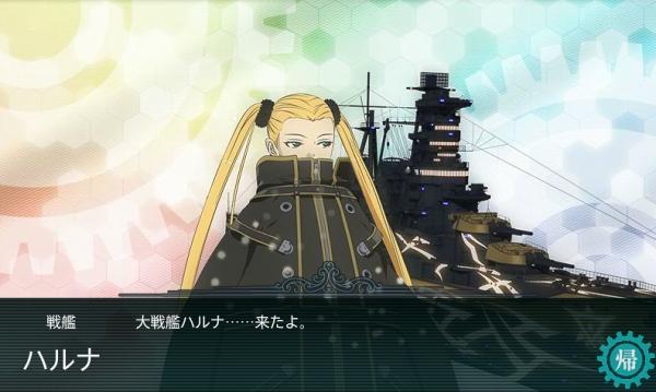アルペジオコラボ 戦艦 ハルナ