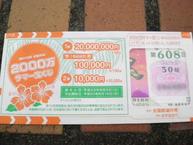 2000万サマー