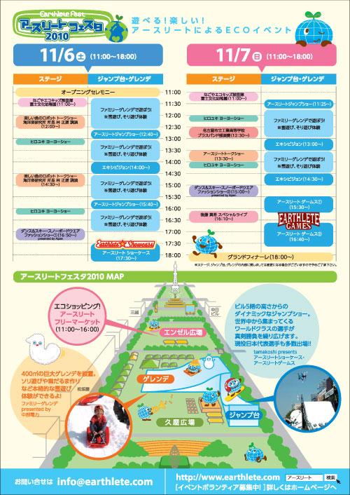 2010_schedule.jpg