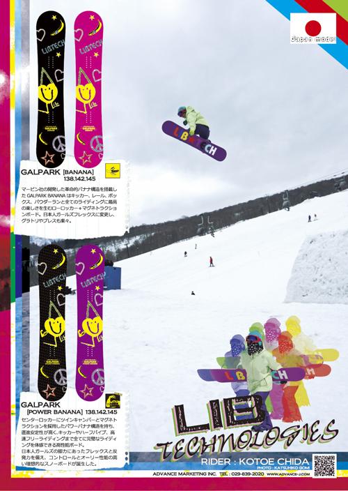 SNOWBOARDER-GALPARK-KOTO.jpg