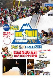 Yeti2010_Flyer-11-466x686.jpg