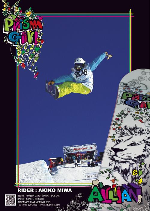 snowboarder-prismgirl.jpg