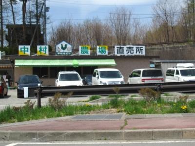 中村農場。親子丼とか超おいしい。