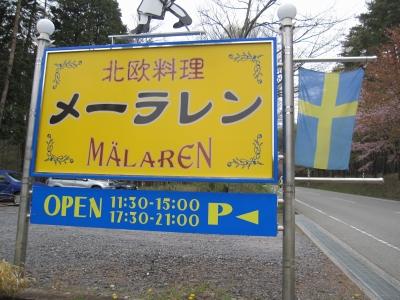 北欧料理、メーラレン。