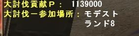 100万いった~!