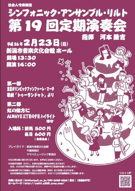 【決】2013定演チラシ