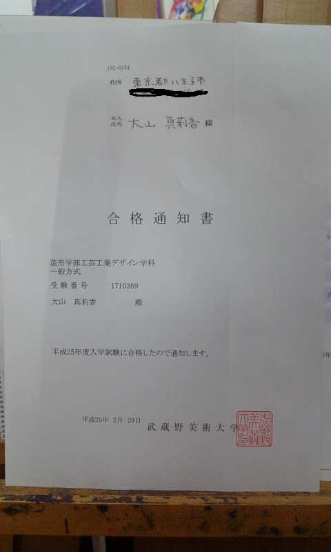 02月22日大山ムサビ
