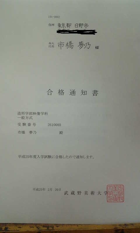 02月22日夢乃ムサビ1