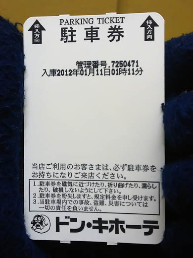 20120111_parking.jpg