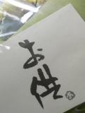okuyami gift