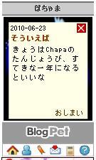 ぽちゃま日記