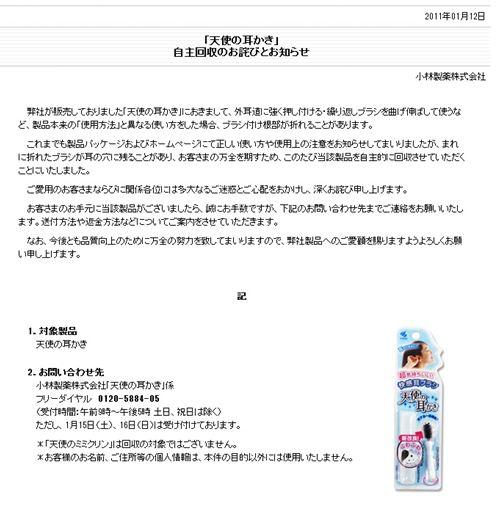 20110112_無題_R