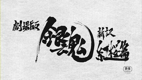 劇場版 銀魂 新訳紅桜篇1.mp4_000305738