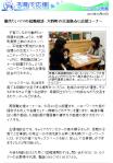2010.10.28岐阜新聞
