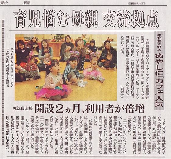 2010.10.30中日新聞縮小