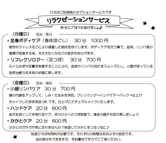 繝ェ繝ゥ繧ッ繧シ繝シ繧キ繝ァ繝ウ_convert_20110409100536