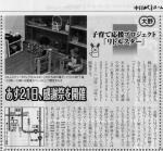 ほたる通信2011.8.20 (800x743)