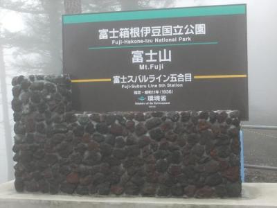 富士山写真24