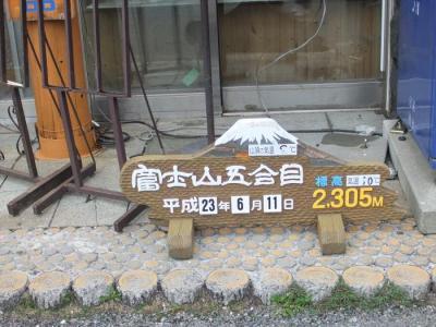 富士山写真23