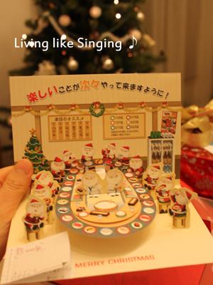 クリスマスプレゼント②