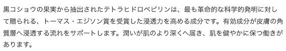 【STORIA】アップルセル