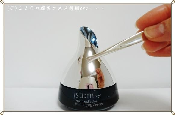 【スム】ユースアクティベータリチャージングクリーム