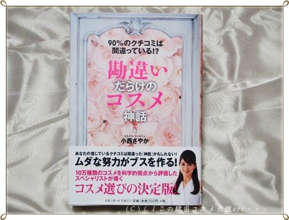 小西先生の本