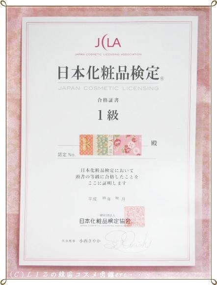 化粧品検定1級合格