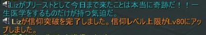 2012-12-13 19-32-01 全チャ