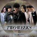 TWO WEEKS レーベル-8