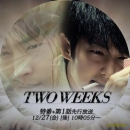 TWO WEEKS レーベル特番-1
