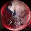 剣と花レーベル-1