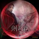 剣と花レーベル-3