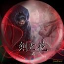 剣と花レーベル-4