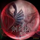 剣と花レーベル-5