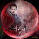 剣と花レーベル-6