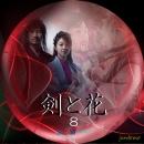 剣と花レーベル-8