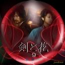 剣と花レーベル-9