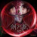 剣と花レーベル-10