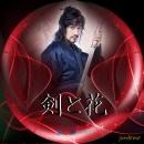 剣と花レーベル-11