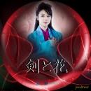 剣と花レーベル-12
