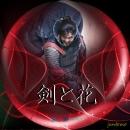 剣と花レーベル-14