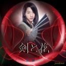 剣と花レーベル-15