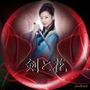 剣と花レーベル-17