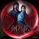 剣と花レーベル-18