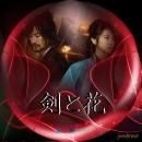 剣と花レーベル-19