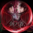 剣と花レーベル-20